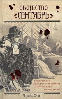 Финч Чарльз - Общество Сентябрь обложка книги