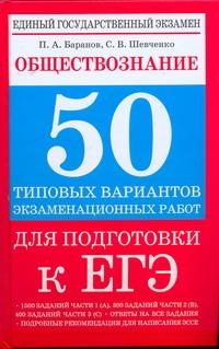 ЕГЭ Обществознание. 50 типовых вариантов экзаменационных работ для подготовки к ЕГЭ Баранов П.А.