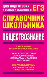 Барабанов В.В. - ЕГЭ Обществознание. Справочник школьника. обложка книги