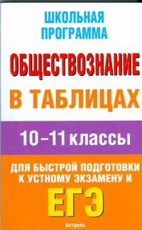 Баранов П.А. - ЕГЭ Обществознание. Обществознание в таблицах. 10-11 классы обложка книги