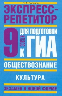 Баранов П.А. - ГИА Обществознание. 9 класс. Культура. обложка книги