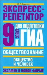 Баранов П.А. - ГИА Обществознание. 9 класс. Общество и человек. обложка книги