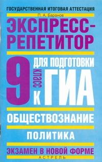 Баранов П.А. - ГИА Обществознание. 9 класс. Политика. обложка книги