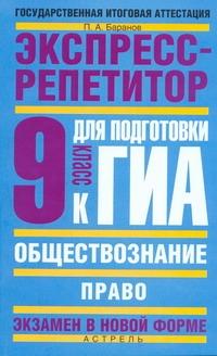 Баранов П.А. - ГИА Обществознание. 9 класс. Право. обложка книги