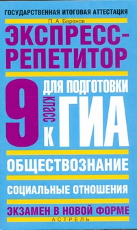 Баранов П.А. - ГИА Обществознание. 9 класс. Социальные отношения. обложка книги