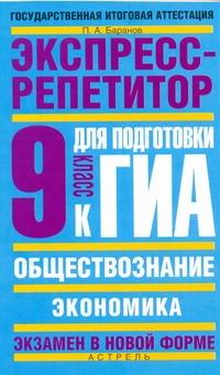 Баранов П.А. - ГИА Обществознание. 9 класс. Экономика. обложка книги