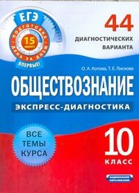 Котова О.А. - ЕГЭ Обществознание. 10 класс. 44 диагностических вариантов обложка книги