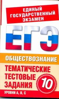ЕГЭ Обществознание. 10 класс. Тематические тестовые задания для подготовки к ЕГЭ ( Шемаханова И.А.  )
