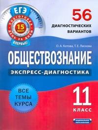 Котова О.А. - ЕГЭ..Обществознание. 11 класс. 56 диагностических вариантов обложка книги