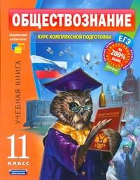 Котова О.А. - ЕГЭ Обществознание. 11 класс. Комплект обложка книги