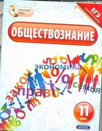 Котова О.А. - ЕГЭ Обществознание. 11 класс. Краткий курс обложка книги