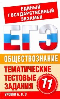 ЕГЭ Обществознание. 11 класс. Тематические тестовые задания для подготовки к ЕГЭ Шемаханова И.А.