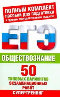 Баранов П.А. - ЕГЭ Обществознание. 50 типовых вариантов экзаменационных работ обложка книги