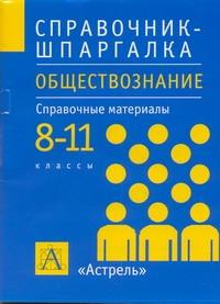 Дыдко С.Н. - Обществознание. 8-11 классы обложка книги