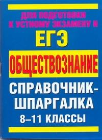 ЕГЭ Обществознание. 8-11 классы обложка книги