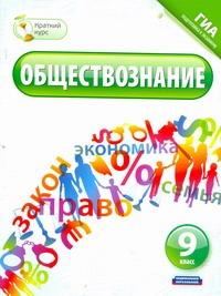 Котова О.А. - ГИА Обществознание. 9 класс обложка книги