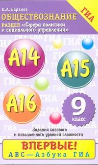 Баранов П.А. - ГИА Обществознание. 9 класс. Сфера политики и социального управления. Содержательн обложка книги
