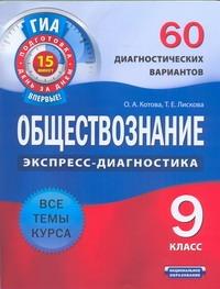 Котова О.А. - ГИА Обществознание. 9 класс. 60 диагностических вариантов обложка книги