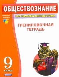 Котова О.А. - Обществознание. 9 класс. Тренировочная тетрадь обложка книги