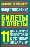 Никитин А. - Обществознание. Билеты и ответы : 11 кл. обложка книги