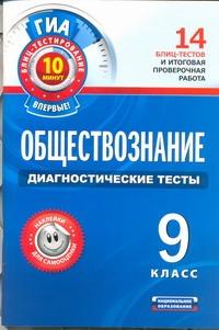 Котова О.А. - ГИА Обществознание. 9 класс. Диагностические тесты. обложка книги