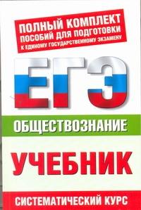 Баранов П.А. - ЕГЭ Обществознание. 10-11 классы. ЕГЭ-Учебник . обложка книги