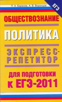 Баранов П.А. - Обществознание. Политика обложка книги
