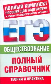Баранов П.А. - ЕГЭ Обществознание. Полный справочник обложка книги
