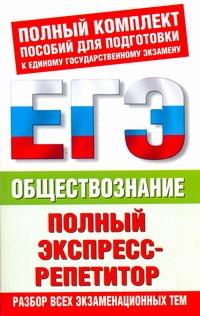 Баранов П.А. - ЕГЭ Обществознание. Полный экспресс-репетитор обложка книги