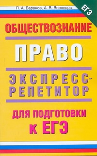 ЕГЭ Обществознание. Право Баранов П.А.