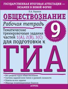 Баранов П.А. - ГИА Обществознание. 9 класс. Рабочая тетрадь. Тематические тренировочные задания уро обложка книги