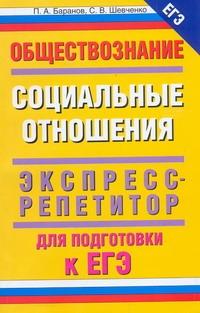 ЕГЭ Обществознание. Социальные отношения Баранов П.А.