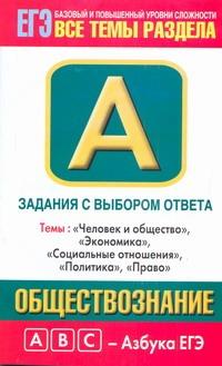"""ЕГЭ Обществознание. Темы: """"Человек и общество"""", """"Экономика"""", """"Социальные отношения"""", Королькова Е.С."""