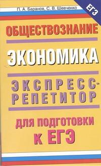 Баранов П.А. - ЕГЭ Обществознание. Экономика обложка книги