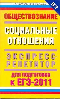 Обществознание: Социальные отношения: экспресс репетитор для подготовки к егэ-20 Баранов П.А.