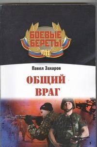 Захаров Павел - Общий враг обложка книги