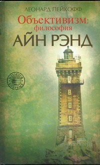 Пейкофф Леонард - Объективизм: философия Айн Рэнд обложка книги