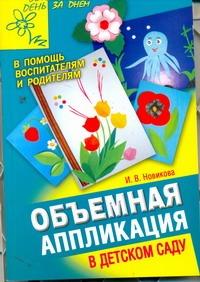 Объемная аппликация в детском саду Новикова И.В.
