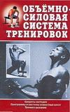 Аксенова Л.В. - Объемно-силовая система тренировок обложка книги