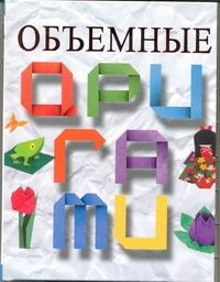 Кириченко Г.В. - Объемные оригами обложка книги