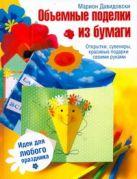 Давидовски Марион - Объемные поделки из бумаги' обложка книги