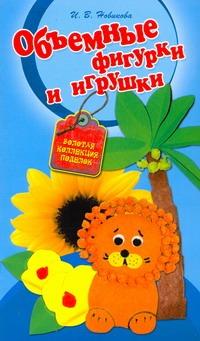 Объемные фигурки и игрушки Новикова И.В.