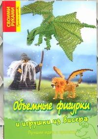 Бекер Торстен - Объемные фигурки и игрушки из бисера. Лучшие идеи и проекты обложка книги