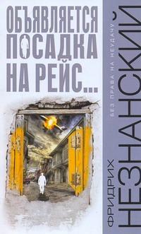 Незнанский Ф.Е. - Объявляется посадка на рейс… обложка книги