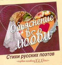 Объяснение в любви ( Нянковский М.А.  )