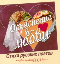Нянковский М.А. - Объяснение в любви обложка книги
