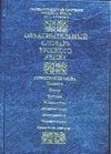 Объяснительный словарь русского языка