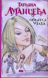 Луганцева Т.И. - Объятия удава обложка книги