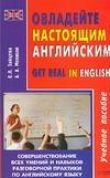 Зайцева О.Л. - Овладейте настоящим английским обложка книги