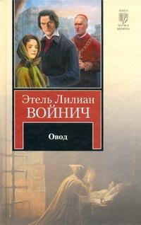 Овод обложка книги